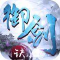 御(yu)劍決之風凌天下(xia)官網版