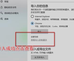 edge瀏覽器如何導入其他瀏覽器的書簽?edge瀏覽器導入其他瀏覽器的書簽的方法[多圖]