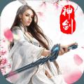 神剑仙决官网版