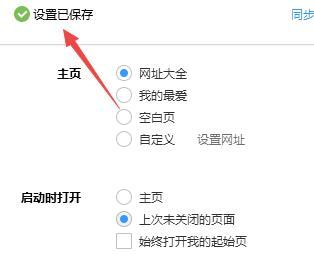 搜狗高速浏览器怎么启动时打开上次未关闭的页面?设置方法分享[多图]