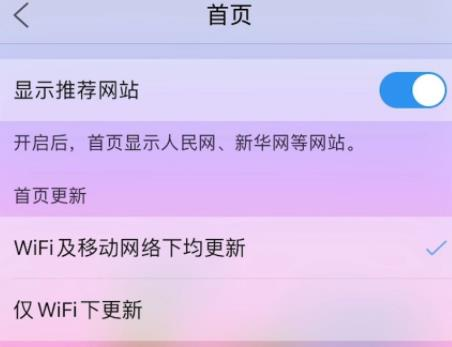 QQ浏览器如何设置首页自动更新?QQ浏览器设置首页自动更新的方法[多图]