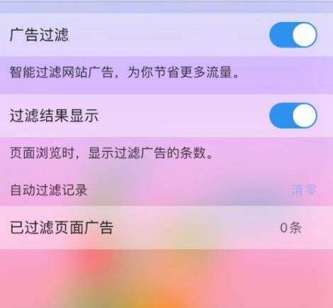 QQ浏览器总是推荐一些广告怎么办?QQ浏览器屏蔽广告的方法[多图]
