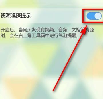 手机QQ浏览器如何设置资源嗅探提示?QQ浏览器设置资源嗅探提示的方法[多图]
