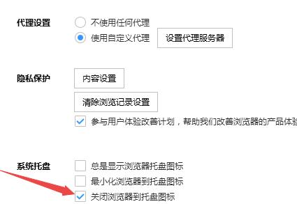 搜狗高速浏览器怎么关闭浏览器到托盘图标?关闭浏览器到托盘图标的方法[多图]