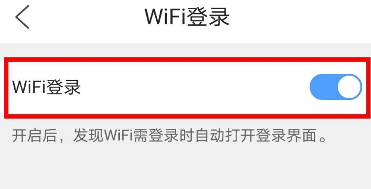 QQ浏览器app如何关闭WiFi自动登录界面提示?关闭WiFi自动登录界面提示的方法[多图]