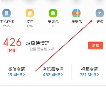 QQ浏览器云文件在哪里查看?查看QQ浏览器云文件的方法[多图]图片2