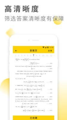 作業答案大全iOS蘋果版app圖片1