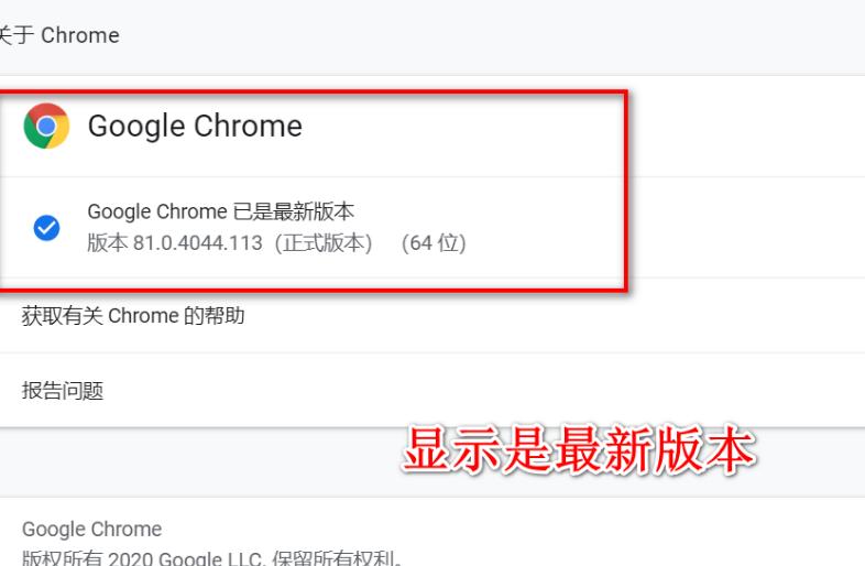 如何更新谷歌瀏覽器到最新版本?更新谷歌瀏覽器到最新版本的方法[多圖]