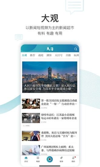 天目新闻app图3