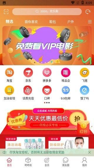 上昕联盟安卓手机版app图片2