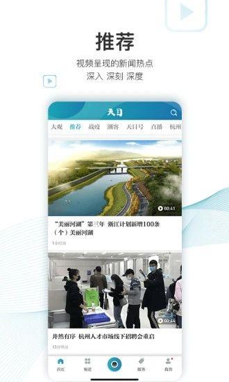 天目新闻app图2