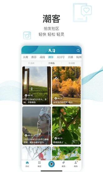 天目新闻客户端app官网图片1