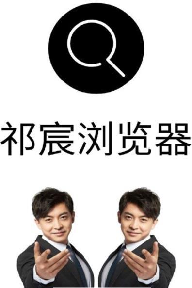 祁宸浏览器app图3
