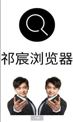 祁宸浏览器app官方手机版图片1