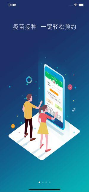 广州预防接种预约app图2