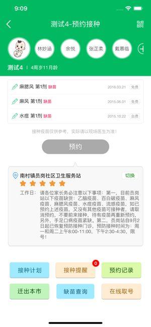 广州预防接种预约app图3