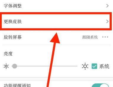 手機UC瀏覽器如何設置主題壁紙?UC瀏覽器設置主題壁紙的方法[多圖]