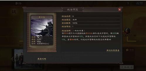 三(san)國志戰略版青(qing)州兵陣(zhen)容怎麼搭配?青(qing)州兵陣(zhen)容搭配攻略[多圖]