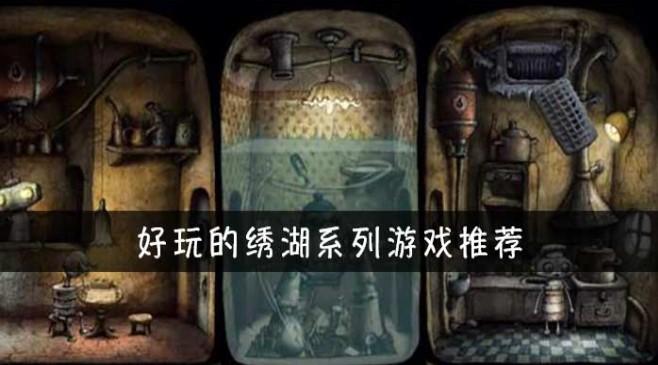 類(lei)似繡湖的游戲合集(ji)