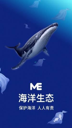 海洋生态app图3