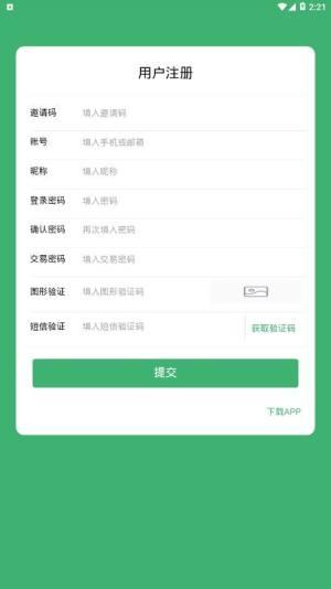 EHB app图2