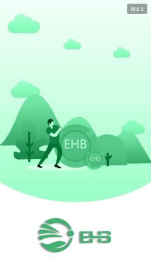 EHB app图3
