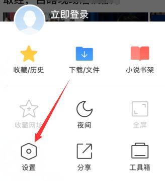 手机怎么清除360浏览器浏览记录?360浏览器清除浏览记录的方法[多图]图片3