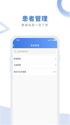 航医通app图3
