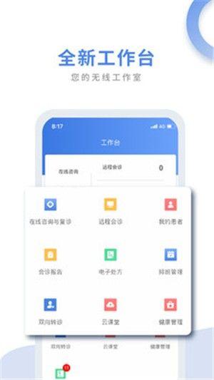 航医通app图1