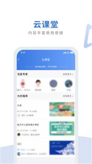 航医通app图2
