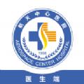 航医通app官方手机版