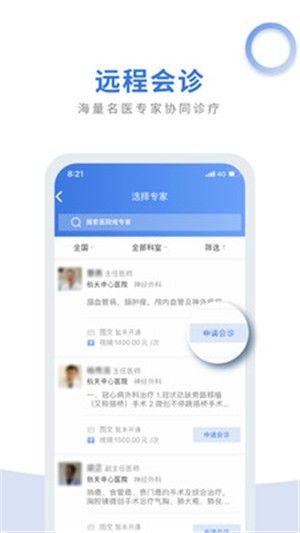 航医通app官方手机版图片1