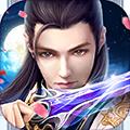 天山神剑官网版