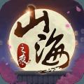 山海之痕刀剑情缘官网版