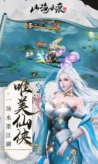 山海之痕刀剑情缘官网版图2
