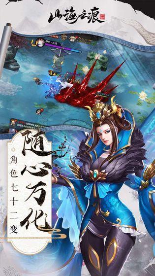 山海之痕刀剑情缘安卓手游官网版图片1