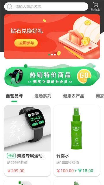 聚跑钻石交易所app图2