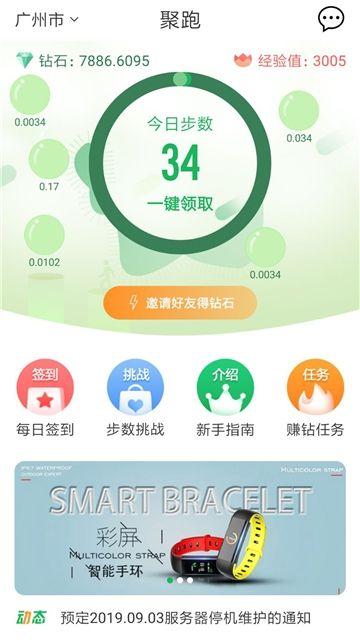 聚跑钻石交易所app图1
