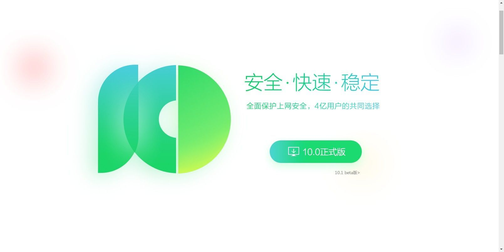 360浏览器2021官方最新手机版图片2