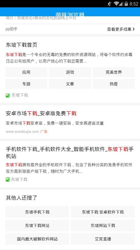 萌豚瀏覽器app圖3