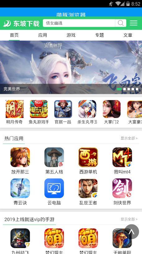 萌豚瀏覽器app安卓版圖片1