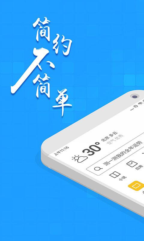 淘啦浏览器app图1