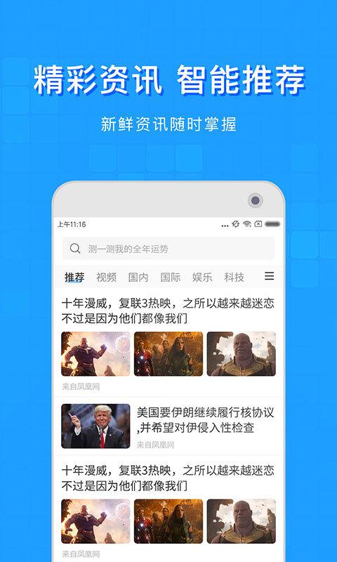 淘啦瀏覽器app圖3