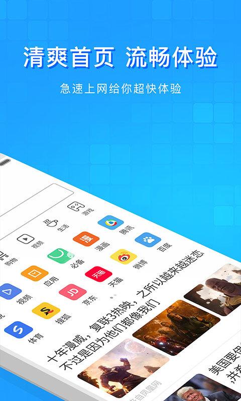 淘啦瀏覽器app圖2