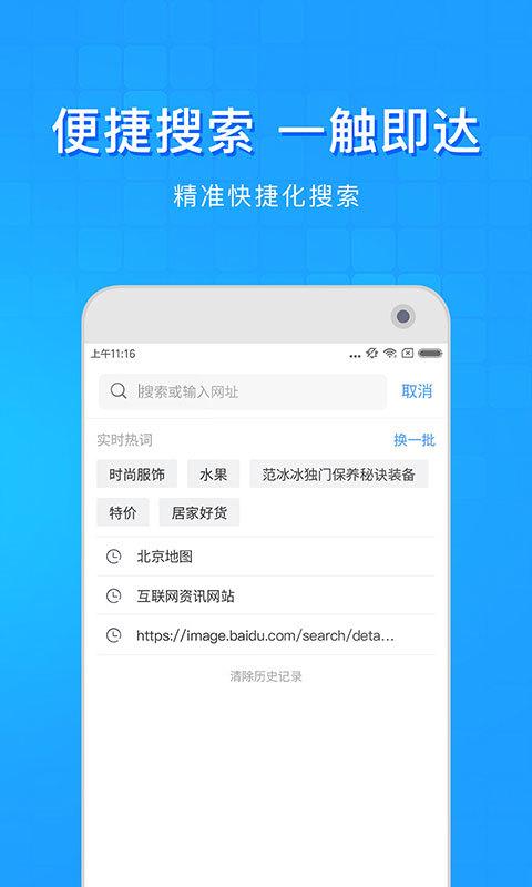 淘啦浏览器app官方手机版图片1