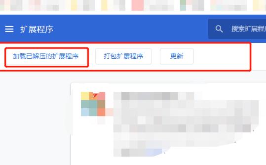Chrome谷歌瀏覽器如何安裝插件?谷歌瀏覽器安裝插件的方法[多圖]