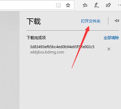怎么查看windows edge瀏覽器下載內容?查看windows edge瀏覽器下載內容的方法[多圖]