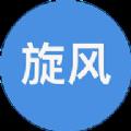 旋风app官网版