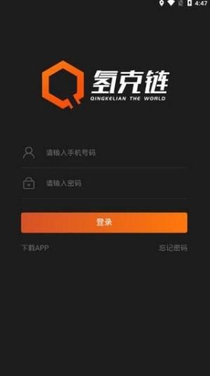 QKL氢克链app图3