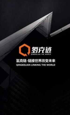 QKL氢克链app图1